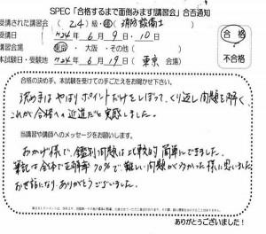sb4_20120609-001