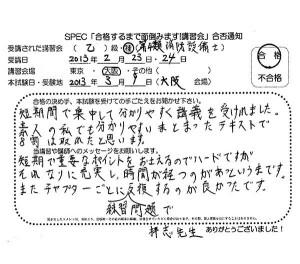 sb4_20130223