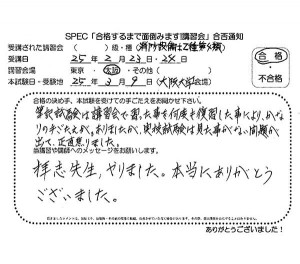 sb4_20130223_02