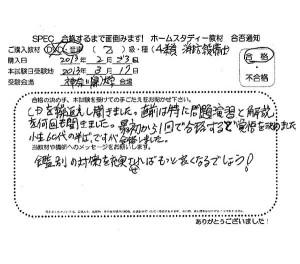 sb4_20130223_onsei