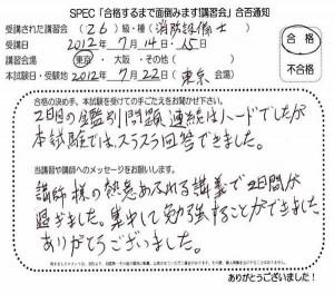 sb6_20120714_01
