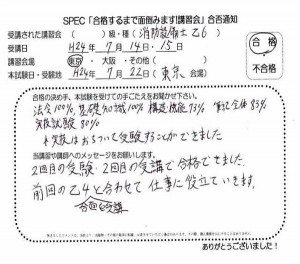 sb6_20120714_02