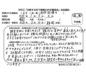 sb6_20130105