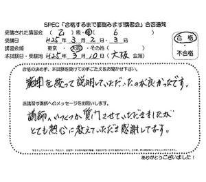 sb6_20130302_02