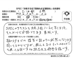 sb6_20130302_03