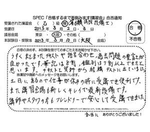 sb6_2013_0302