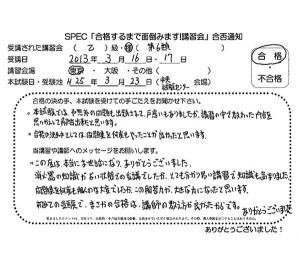sb6_2013_0316